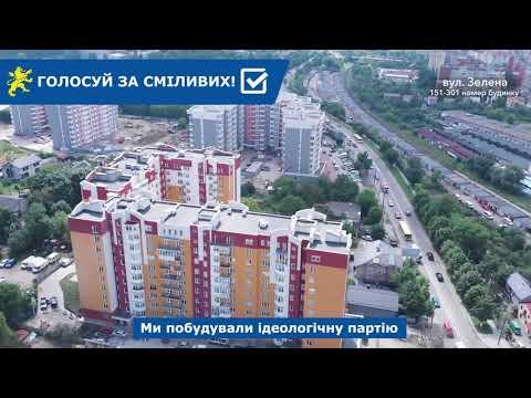 Над Левом: вул. Зелена 151 - 301