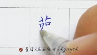 歡。欠部。左大右小 ✎ 楷書|原子筆寫字|寫字教學|葉曄×夜夜寫字