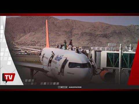 كيف أجلت الولايات المتحدة العاملين بالسفارة الأمريكية من مطار كابل؟