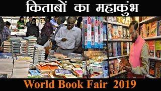 World Book Fair 2019 जाने से पहले यहां देखें क्या हैं इस बार पाठकों के लिए खास इंतजाम