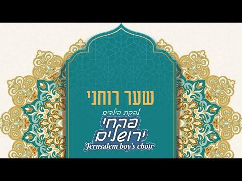 להקת הילדים פרחי ירושלים – שער רוחני