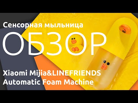 Сенсорная мыльница Xiaomi Mijia&LINEFRIENDS Automatic Foam Machine — Промо Обзор!