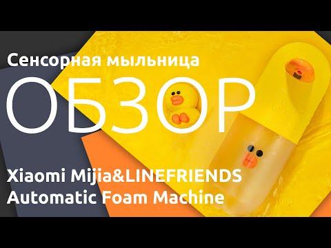 Сенсорная мыльница Xiaomi Mijia&LINEFRIENDS Automatic Foam Machine