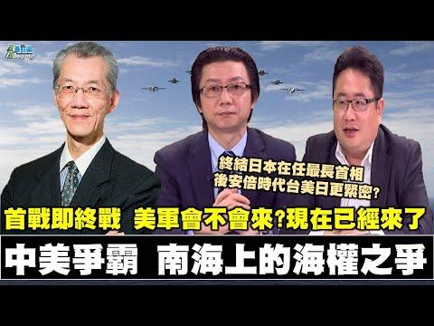 《政經最前線-無碼看中國》200905-EP83中美爭霸 南海上的海權之爭 首戰即終戰 美軍會不會來?
