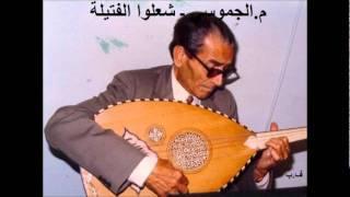 تحميل اغاني م.الجموسي ـ نوروا البيت شعلوا الفتيلة MP3