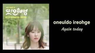 [Lyrics] Oh Hae Young Again OST Part 8 by Kim EZ