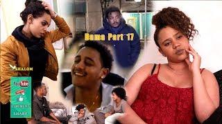 New Eritrean film Dama (ዳማ) part 17  Shalom Entertainment 2017