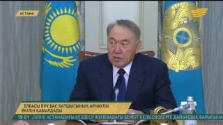 Нұрсұлтан Назарбаев Стаффан де Мистурамен кездесу өткізді