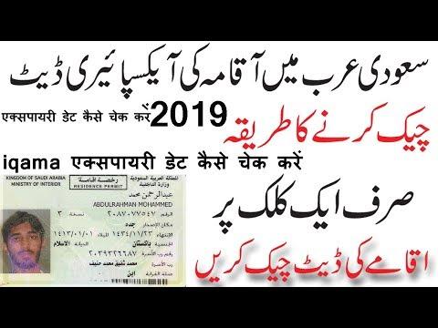 Check Iqama Expiry Date Online In Saudi Arabia Urdu And Hindi Urdu