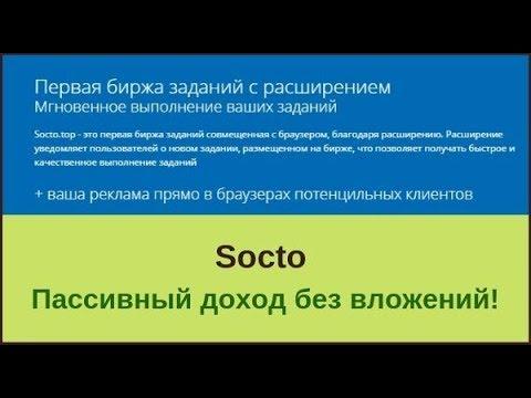 Socto пассивный доход без вложений на автомате
