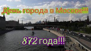 День города. Москва. Море развлечения