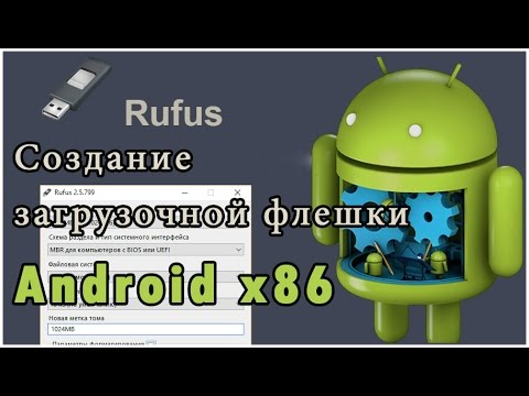 Руфус - делаем загрузочную флешку Android x86