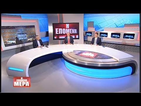 Η Επόμενη Μέρα – Γιώργος Τσίπρας  – Χρήστος Δήμας   07/06/2019   ΕΡΤ