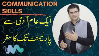 How to develop your Communication Skills -How to Improve English Speaking Skills?