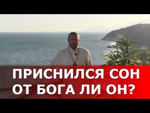 Приснился сон. От Бога ли он? Священник Игорь Сильченков