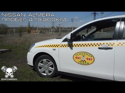 Nissan Almera Пробег 479'000 км