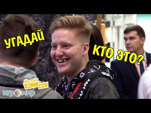 ПЕРВЫЙ РАЗ на ИгроМир и Комикон 2019