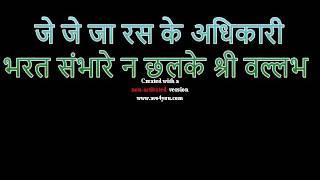 Rom Rom Ras Jhalke Shri Vallabh