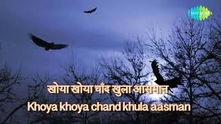 Khoya Khoya Chand Khula Aasman with lyrics | खोया
