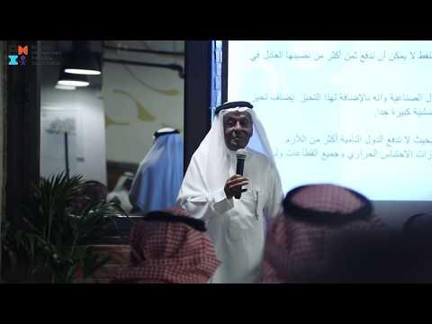 محاضرة الدكتور محمد الصبان بعنوان