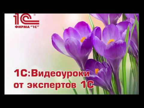 Настройка для обособленных подразделений в 1С:ЗУП ред.3