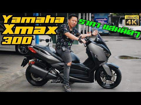 รีวิว Yamaha Xmax 300 ไม่น่าละ ทำไมคนถึงถามหากันเยอะ!!   DBigbike