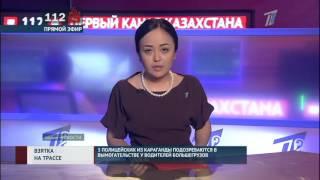 Трех полицейских из Караганды подозреваются в вымогательстве