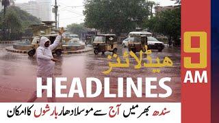 ARYNews Headlines   9 AM   23rd July 2021