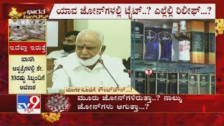 Lockdown 3.0: CM Yediyurappa Begins High-Level Meet With DC's To Discuss Zonal Relaxation of Norms