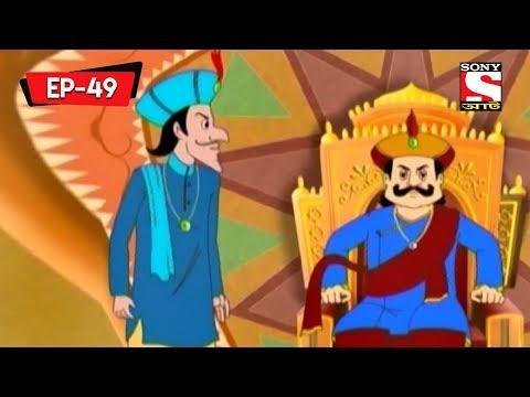 নববী মহাভারত | Gopal Bhar Classic | Bangla Cartoon | Episode - 49