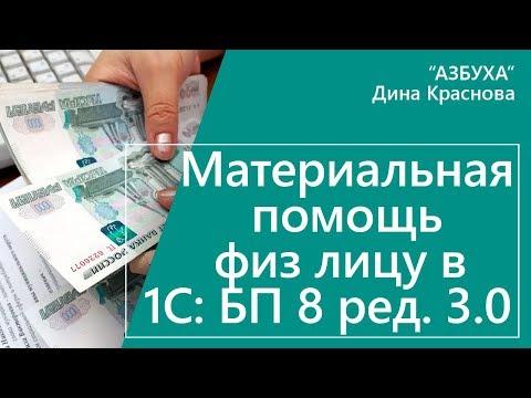 Материальная помощь физ лицу в 1С Бухгалтерия 8