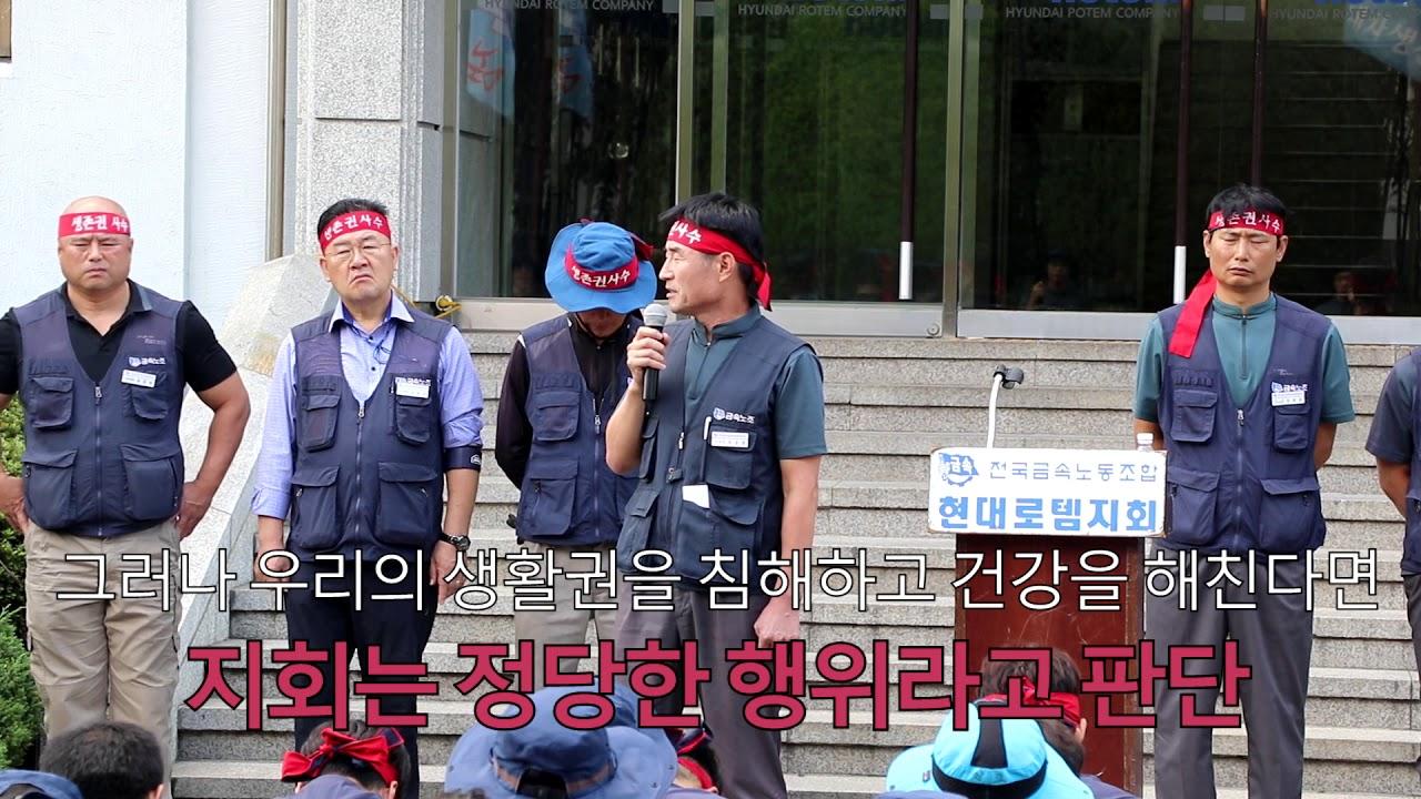 20190925 중식시간 임시총회