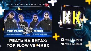 ИГРОК ВЕРНУЛСЯ / СМОТРЮ РВАТЬ НА БИТАХ (1/4 ФИНАЛА) - TOP FLOW vs MNRX