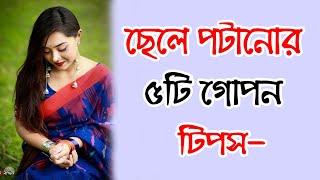 ছেলে পটানোর ৫টি সেরা টিপস || How to Impress a boy in bangla || Love Motivational Video