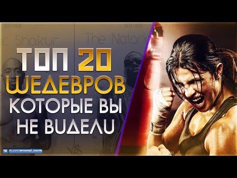 ТОП 20 МАЛОИЗВЕСТНЫХ ФИЛЬМОВ  #2