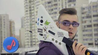 MIII DUZA - Guitar Hero [Новые Клипы 2018]