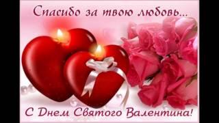 Поздравляю тебя с днем Валентином Крошка!