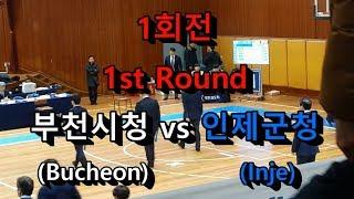 부천시청(Bucheon) vs 인제군청(Inje) 영상