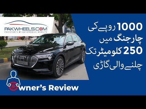 Audi E-Tron 50 Quattro Owner Review | PakWheels