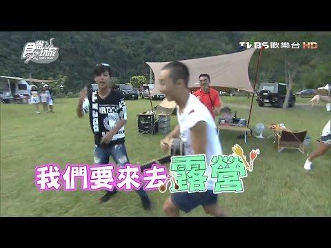 奢華度假原野樂 跟著達人露營趣(上)(完整版)