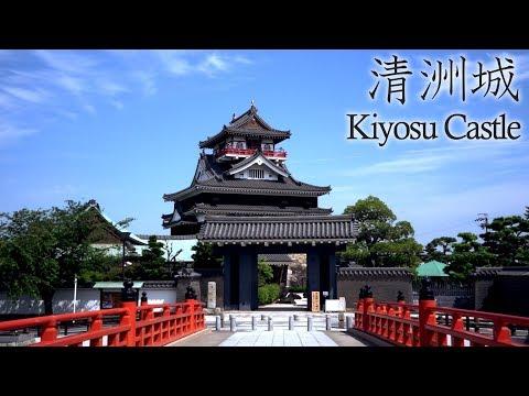 [ENG SUB] 清洲城 / Kiyosu Castle ~Meet the KING of SAMURAI~