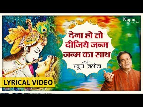 Download Dena Hai To Dijiye Janam Janam Ka Saath Lyrics Mp3 Dan Mp4 2019 Cleome Mp3