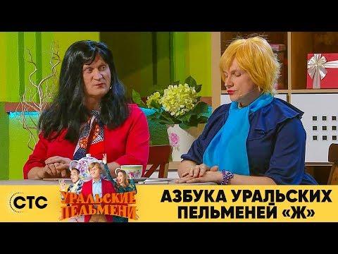 Азбука Уральских пельменей - Ж   Уральские пельмени 2019