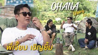 OHANA Diary EP. 2 : เฉลิม ปานเกิด (เจี๊ยบ เชิญยิ้ม ศักรินทร์ ดาวร้าย พี่ยม)