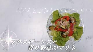 宝塚受験生の美肌レシピ〜ミックスビーンズと彩り野菜のマリネ〜のサムネイル