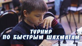 Турнир по быстрым шахматам в Центральной детской библиотеке