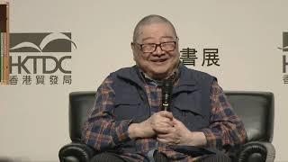 香港書展2019:無限時空中追尋無限未來——倪匡與衛斯理的科幻世界