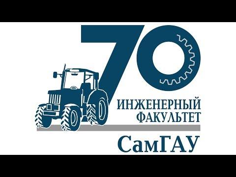 Инженерному факультету 70 лет. Самарский Государственный Аграрный Университет.