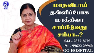 Is it safe to take oc pills to delay the periods..! - GG Hospital - Dr Kamala Selvaraj