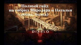 Diablo 3: Полный гайд на гибрид Мародера и Натальи (на холод и огонь) актуален для патча 2.6.4